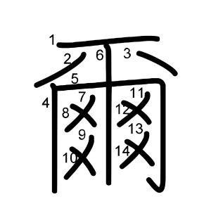 爾」の画数・部首・書き順 - 漢字辞典『さくら』