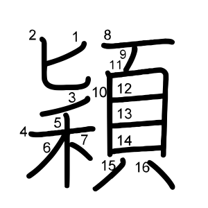 穎」の画数・部首・書き順 - 漢...
